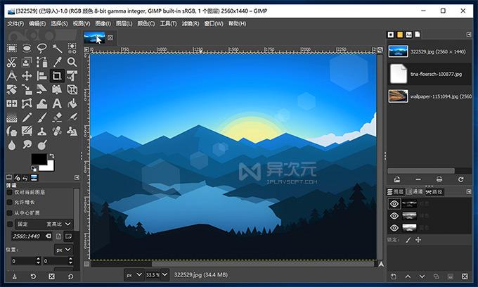 GIMP Windows 图像编辑软件