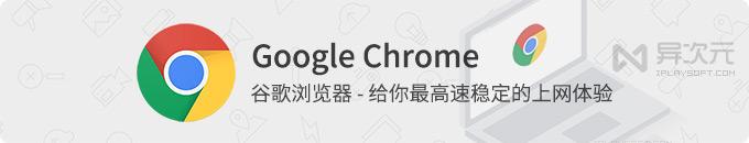谷歌浏览器 Google Chrome 最新版下载 - 简约高速稳定扩展丰富的网页浏览器