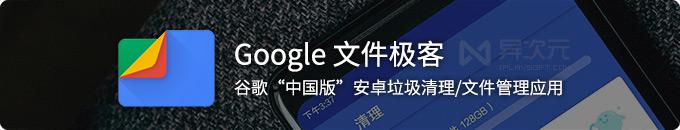 Google 文件極客 - 谷歌官方安卓垃圾清理應用 Files Go 中國特別版