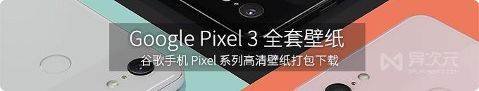 谷歌 Google Pixel 3 手机系列高清全套自带壁纸打包下载 (动态/静态)
