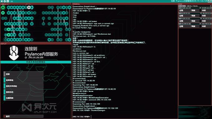 Hacknet 黑客网络