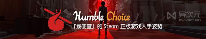 低价买正版游戏 Steam 激活码方法 - Humble Bundle Choice 月度游戏优惠包