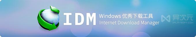 IDM 下载工具利器 - 经典好用优秀的 Windows 多线程加速下载软件