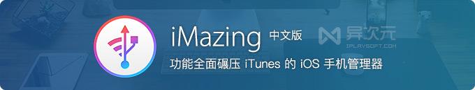 iMazing 2 - 功能全面碾压 iTunes 的 iPhone 手机管理器 (文件传输/备份/拷贝)