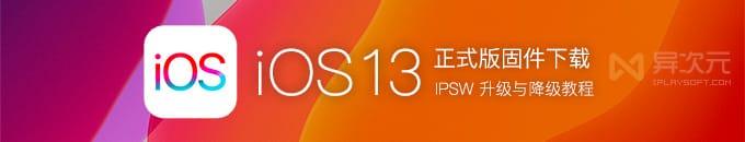 苹果最新 iOS 13 正式版 / iPadOS 固件 IPSW 全套官方下载地址 (升级 iPhone iPad 系统)