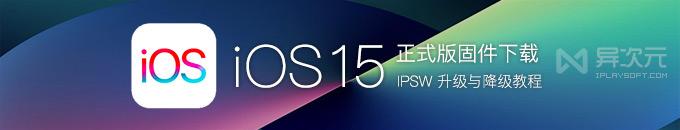 苹果最新 iOS 15 正式版 / iPadOS 固件 IPSW 全套官方下载地址 (升级 iPhone iPad 系统)
