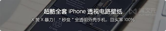 全套 iPhone 透明外壳透视壁纸下载 - 免拆解轻松改装全透明手机