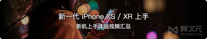 苹果 iPhone Xs Max / XR 真机上手体验视频,买之前先看个爽!
