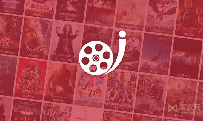 极影派电影管理软件
