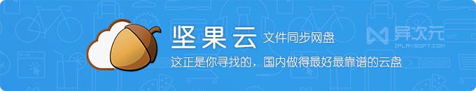 坚果云 - 国内最靠谱好用的跨平台文件同步网盘应用 (同步/备份/共享/协作)