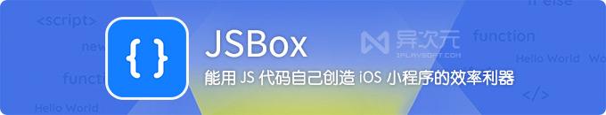 JSBox - 能用 JS 脚本代码编写创造手机小程序的 iOS 效率辅助工具