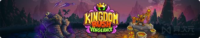 王国保卫战4:复仇 - 经典塔防游戏新作,这次咱要做个超级大反派!