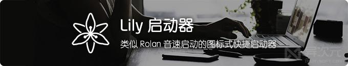 Lily 启动器工具 - 类似 Rolan 和音速启动的图标式快捷启动软件