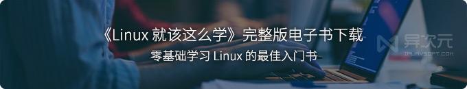 《Linux 就该这么学》PDF 电子书下载 - 最适合零基础新手入门学习的书籍教程