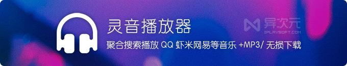 灵音播放器 - 聚合搜索试听下载 QQ/虾米/网易音乐资源工具 (MP3/无损/MV)