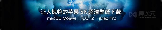 全套苹果 macOS Mojave / iOS 12 / iMac Pro 超高清 5K 壁纸下载