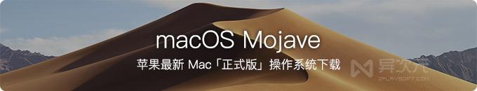 macOS Mojave 正式版操作系统下载 - 苹果最新 Mac 系统升级程序 dmg 镜像