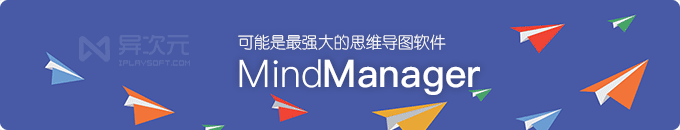 MindManager 2018 中文版 - 被称为最优秀的思维导图制作编辑工具应用