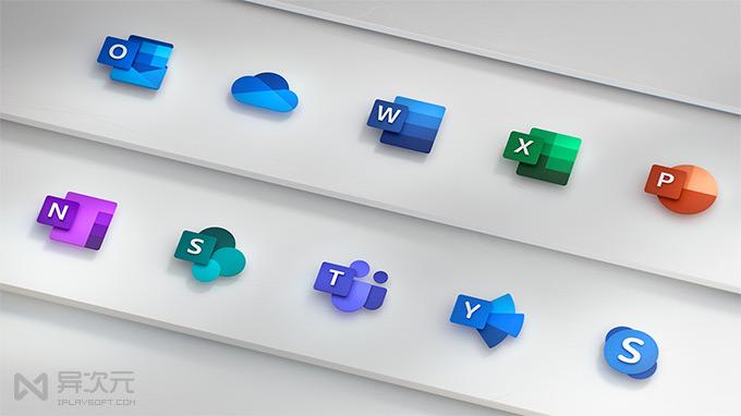 Office 新圖標設計