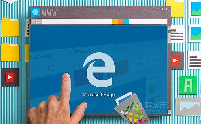 Microsoft Edge 浏览器