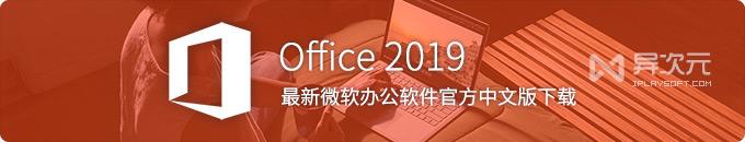 微软 Office 2019 简体中文专业增强版官方镜像下载 - 微软最新 Office365 办公软件