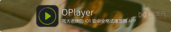 OPlayer 专业版 - 强大老牌的 iOS / 安卓手机全能格式视频播放器 APP 应用