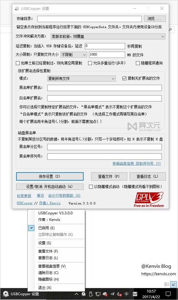 USBCopyer