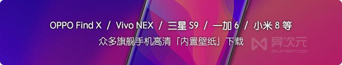 OPPO Find X / VIVO NEX / 小米8 / 一加6 等旗舰手机高清自带全套内置壁纸下载