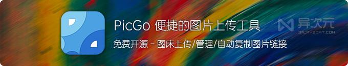 PicGo - 免费开源的图片上传与管理工具 (Markdown写作贴图 / 跨平台图床应用)