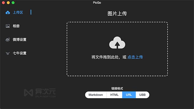 PicGo 界面