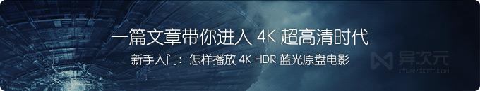 一篇文章明白 4K 高清电影原盘播放!电脑怎样播放 4K HDR 蓝光电影详细教程