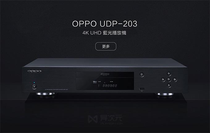 OPPO UDP 203 蓝光播放机
