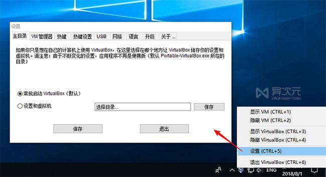 Portable VirtualBox - 免费绿色版虚拟机软件/ 制作免安装的便携