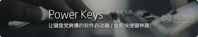 Power Keys - 让键盘党爽爆的免费开源一键启动软件利器 (全局快捷键工具)