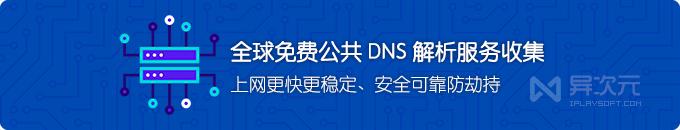 全球免费公共 DNS 解析服务器 IP 地址列表推荐 (解决无法上网/加速/防劫持)