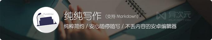 纯纯写作 - 安心不丢内容的优秀好用安卓手机文本编辑器 (支持Markdown)