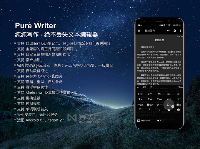 纯纯写作 PureWriter