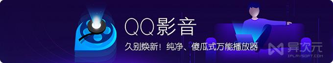 QQ 影音 - 简洁好用的纯净万能视频播放器 (免费干净无广告 / 功能体贴)