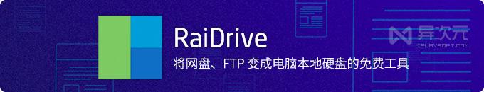 RaiDrive - 将网盘挂载映射成电脑本地硬盘的免费工具 (FTP/WebDAV/OneDrive等)