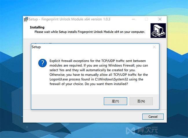 安装Windows客户端