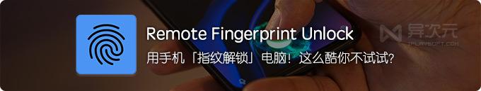 Remote Fingerprint Unlock - 用安卓手机指纹解锁你的 Windows PC 电脑