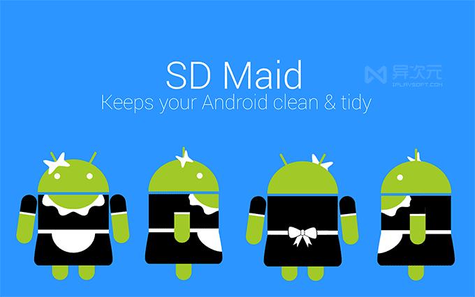 SD 女佣 SD Maid