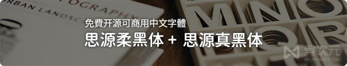 思源柔黑体、思源真黑体下载 - 开源免费商用中文设计字体 (思源黑体修改版)