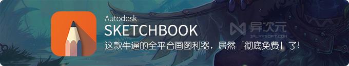 SketchBook - 强大专业的跨平台绘图画图应用「居然完全免费」了!