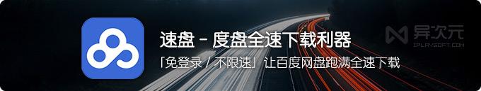 """速盘双引擎版 - """"黑科技""""免登录不限速的百度网盘下载工具 (类似 PanDownload)"""