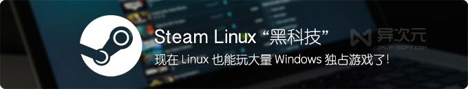 Steam Linux - 新版黑科技让 Linux 系统直接流畅运行 Windows 游戏程序