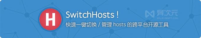 什么是 hosts?快速一键切换 hosts 的免费开源工具 SwitchHosts 推荐!