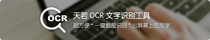 天若 OCR 文字识别工具 - 快速一键截图识别屏幕文字的软件 (API在线识别)