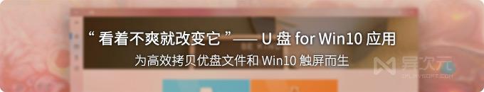 看着不爽就改变它!为 Win10 触摸屏和加速操作而生的「U盘」拷贝软件