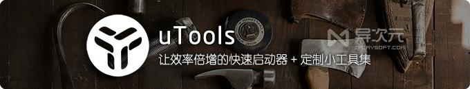 uTools - 让你效率倍增的快速启动软件 / 小工具合集 (插件功能扩展)